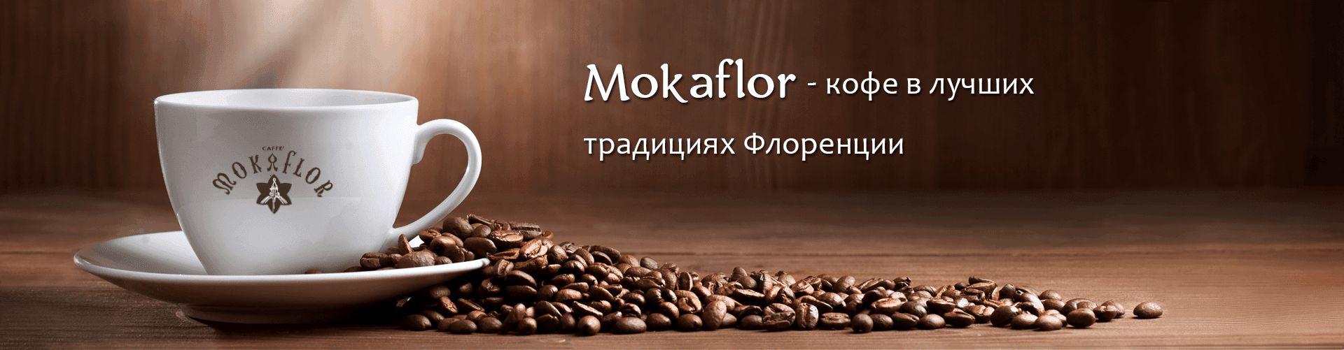 mokaflor-2